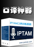 IPTAM